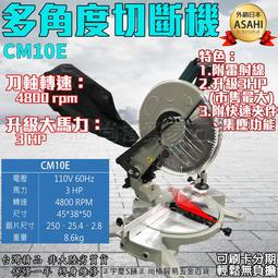 附雷射線刷卡分期 日本ASAHI CM10E 10吋多角度切斷機/砂輪機 低噪音/震動小大馬力3HP非力山M2500RC