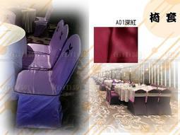 【布巾網】椅套*素麵款A01紅* 宴會用椅套 / 會議椅套 / 婚宴椅套 / 餐椅套 / 蝴蝶結 / 裝飾用蝴蝶結