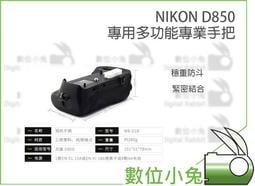 免睡攝影【NIKON D850專用多功能專業手把】電池手把 MB-D 電池把手MB-D18同功能 D850專用電池手把