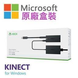 正原廠盒裝 XBOXONE 體感器2.0 專用 Windows 專用  Kinect 2.0 轉接器 【板橋魔力】