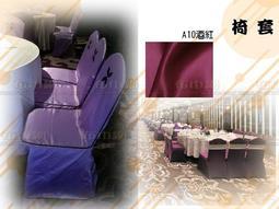 【布巾網】椅套*素麵款A10酒紅*宴會用椅套 / 會議椅套 / 婚宴椅套 / 餐椅套 / 蝴蝶結 / 裝飾用蝴蝶結