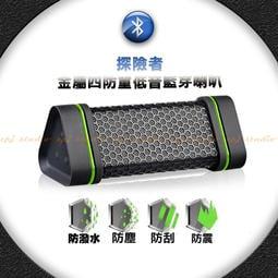 藍芽喇叭 2018全新第三代機種傑強J-Power 金屬音箱 無線藍芽重低音喇叭 防潑水 防塵功能