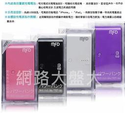 #網路大盤大# 台灣製 mfd 瑪琺達 - 雙USB 18000mah 型號: FD-08 行動電源 BSMI認證