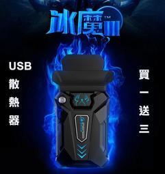 買一送三 新款冰魔3筆記本散熱器 USB散熱墊 散熱座 散熱盤 筆電散熱墊 排風扇 筆電腦散熱器 筆電散熱