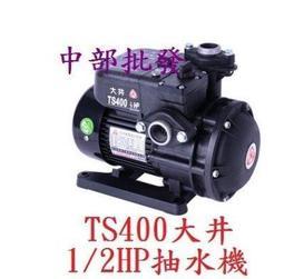 『中部批發』大井 TS400 1/2HP 塑鋼抽水機 不生鏽抽水機 靜音型抽水馬達 低噪音抽水機 抽水機