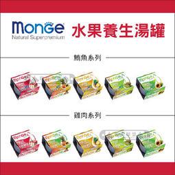 〔MONGE貓罐〕水果養生湯罐,10種口味,80g,單罐〈1500免運〉