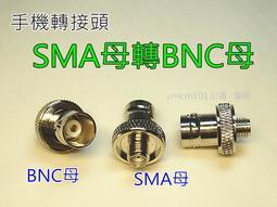BNC母轉SMA母 BNC-J轉SMA-J 無線電轉接頭 UV 5R轉接頭