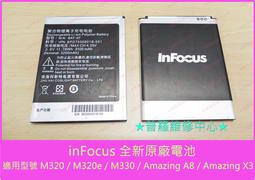 ★普羅維修中心★InFocus M320 全新電池 鋰電池 電量不足 充不飽 掉電快 斷電M530 Bat-07