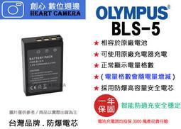 創心 Olympus BLS-50 BLS50 電池 EPL8 E-PL8 EPL7 E-PL7 相容原廠 保固一年