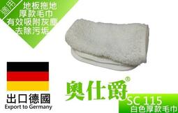 《奧仕爵》SC115 蒸氣清洗機 配件 →「白色厚款毛巾」適用地板髒污清潔、油汙清潔、地板拖地、吸附灰塵髒污特性。