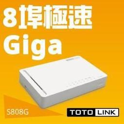 ㊣屏東柑仔店㊣【TOTOLINK】 S808G 8埠Giga極速乙太網路交換器