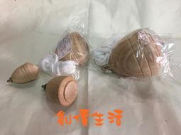 ~創價生活~台灣童玩 木質 陀螺 木質陀螺(中粒)1粒35元長寬8x5.5公分