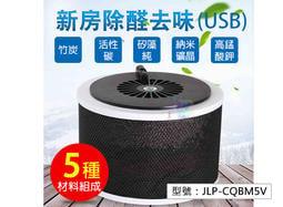 【USB】除醛寶 高效除甲醛 空氣淨化器 活性碳 矽藻純 納米礦晶 無醛屋 新屋裝潢/汽車除醛 JLP-CQBM5V