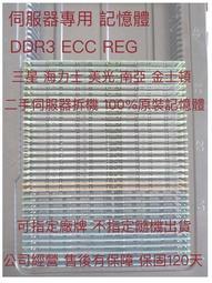 伺服器專用 4G 8G 16G 三星 美光 現代 PC3 DDR3 ECC REG 10600R 12800R 記憶體