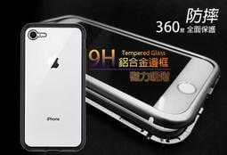 【鋁合金上下磁吸】玻璃背板 磁吸即合 免螺絲 蘋果 iPhone 7 8 Plus X iX 鋁合金手機殼保護殼保護邊框
