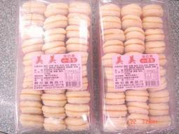 小銘賣場~美美小西點~蛋奶素~一盒70元(約60個)~另有臺南溢勝小西點~今日蜜麻花~老楊方塊酥鹹蛋黃餅!