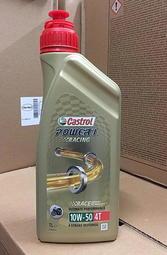 【油品味】嘉實多 CASTROL POWER 1 RACING 4T 10W50 機車機油 1L