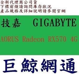GIGABYTE 技嘉 AORUS Radeon RX570 4G 4GB 顯示卡( GV-RX570AORUS-4GD