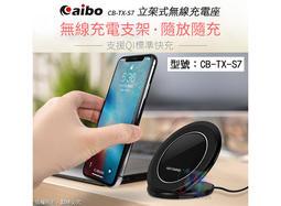 aibo 鈞嵐 TX-S7 立架式無線快速充電座 無線充電支架 手機快充 感應充電 支援Qi CB-TX-S7