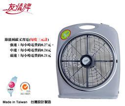✤ 電器皇后-【友情牌】18吋手提冷箱扇(KB-1881)