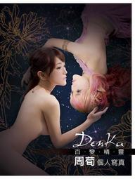全新 現貨 DenKa 百變精靈 周荀 全裸 個人 親筆簽名 寫真