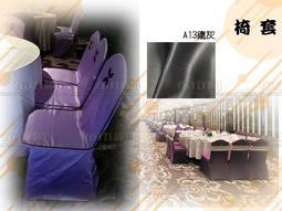 【布巾網】椅套*素麵款A13鐵灰*宴會用椅套 / 會議椅套 / 婚宴椅套 / 餐椅套 / 蝴蝶結 / 裝飾用蝴蝶結