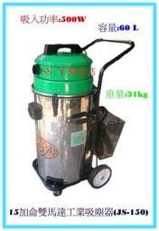 """""""SS-ㄚ樟"""" 15加侖雙馬達工業用吸塵器(JS-150)-免運費"""