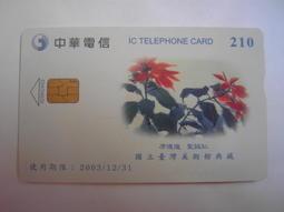 中華電信A編號  IC00C002  席德進 聖誕紅 國立台灣美術館典藏 (二手,已無剩餘金額)
