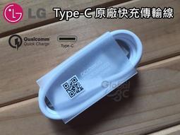 LG 原廠 USB TO Type-C 快充 充電傳輸線 20AWG 快充線 LG G5 HTC 10 A9 NOTE7