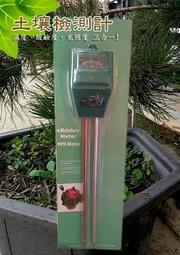 三合一 土壤檢測儀 多功能土壤檢測計 濕度檢測 PH值酸鹼度檢測 光照度檢測 一支搞定!
