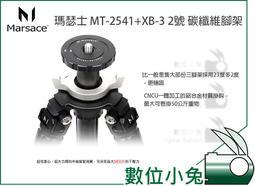 免睡攝影【Marsace 瑪瑟士 MT-2541+XB-3 2號 碳纖維腳架】腳架 公司貨 攝影腳架