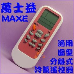 適用MAXE萬士益冷氣遙控器 RC-01 RC-02 RC-05 窗型.分離式.變頻冷暖皆適用