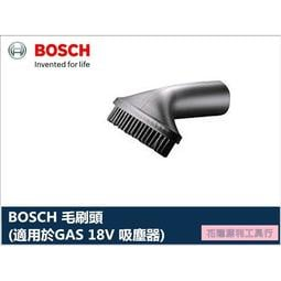 【台灣工具】德國BOSCH 博世 吸塵器專用毛刷頭 吸塵刷頭 GAS18V-LI GAS 18V-1 GAS18V-1