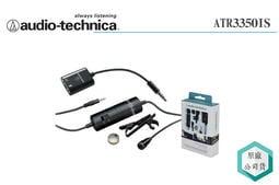 《視冠 高雄》AUDIO-TECHNICA 鐵三角 ATR3350IS 領夾式 智慧型手機 單聲麥克風 輕巧便攜 公司貨