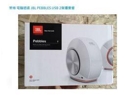 萊特 電腦週邊 JBL pebbles speaker BOSE SONY 羅技 edifier 可超商取貨