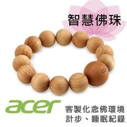 【飛鴻數位】ACER 佛珠 Leap beads念佛計數器 智慧佛珠 智能手環 seafood佛珠 『光華商場自取』