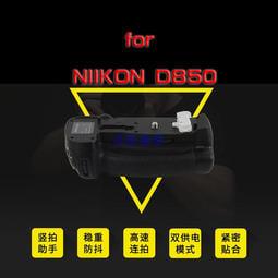 NIKON D850專用專業手把 續航力提升 電池手把 電池把手MB-D18同功能 D850專用電池手把 MB-D