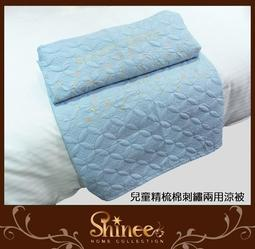 SHINEE 素色100%精梳棉高規刺繡兒童涼被--多用途性 可塞入棉被(兩用被){商品有小NG如圖)