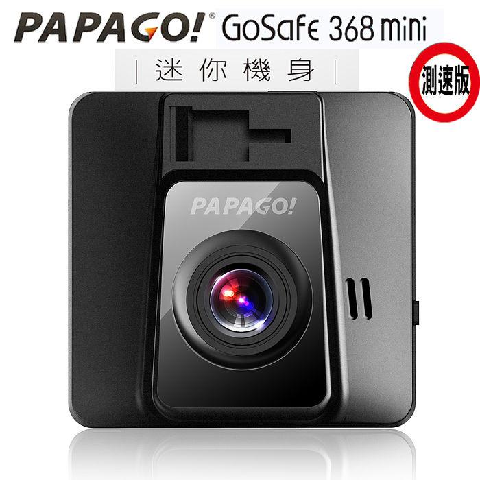 [促銷]PAPAGO GoSafe 368mini 行車記錄器[測速版]+8G記憶卡+螢幕擦拭布+手機矽膠立架