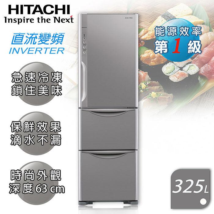 【HITACHI日立】靜音變頻325L。三門電冰箱/不鏽鋼(RH36WS)