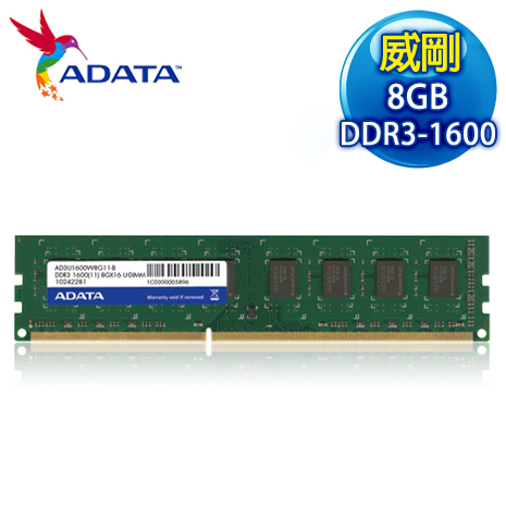 ADATA 威剛 DDR3 1600 8G 桌上型記憶體