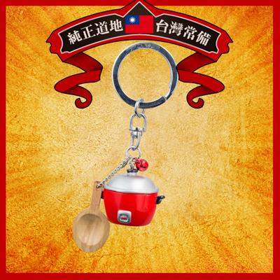 【福滿門】懷舊台灣鑰匙圈-大同電鍋-任選