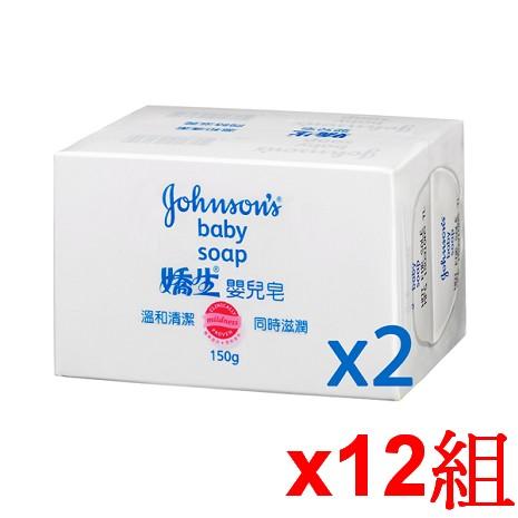 嬌生 嬰兒皂150g 2入X12組/箱