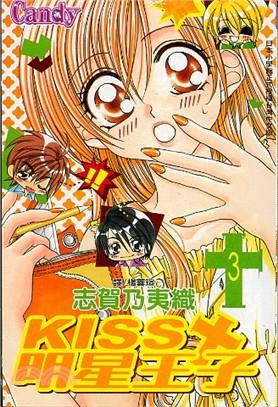 KISS 明星王子03