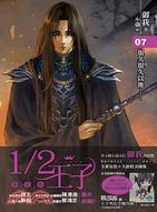 1/2王子新裝版07(完)(角色手機吊飾同捆版)