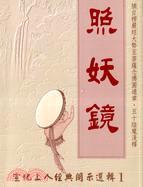 照妖鏡-宣化上人經典開示選輯(一)