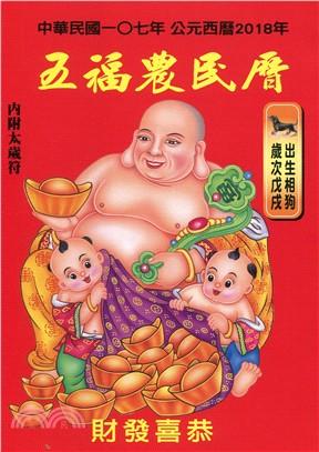 中華民國一○七年五福農民曆