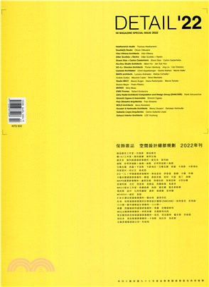 傢飾雜誌:空間設計細部規劃
