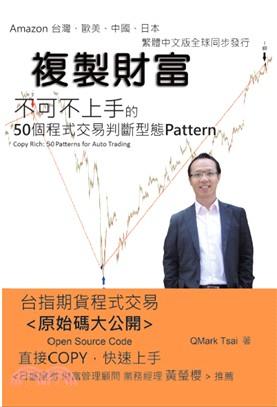 複製財富──50個程式交易判斷型態
