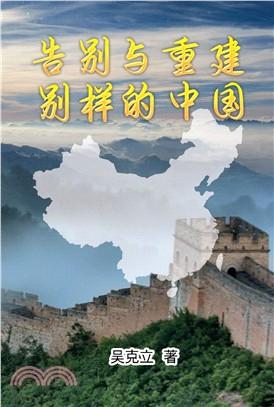 告別與重建─別樣的中國(簡體中文版)